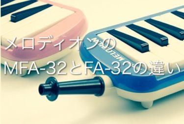 メロディオンMFA-32とFA-32の違い