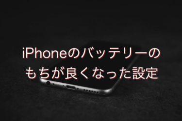 iPhoneの待機時バッテリーが長持ちした設定