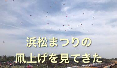 浜松祭り凧あげ会場への持ち物と帰りのシャトルバス乗り場の注意点