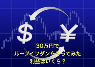 ループイフダン(FX)を30万円でやってみた