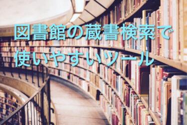 探している本が図書館にあるか調べるツールでおすすめのもの